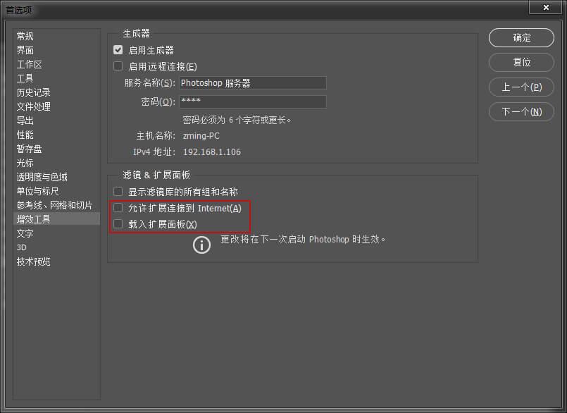 关于Photoshop CC 2017 临时文件夹