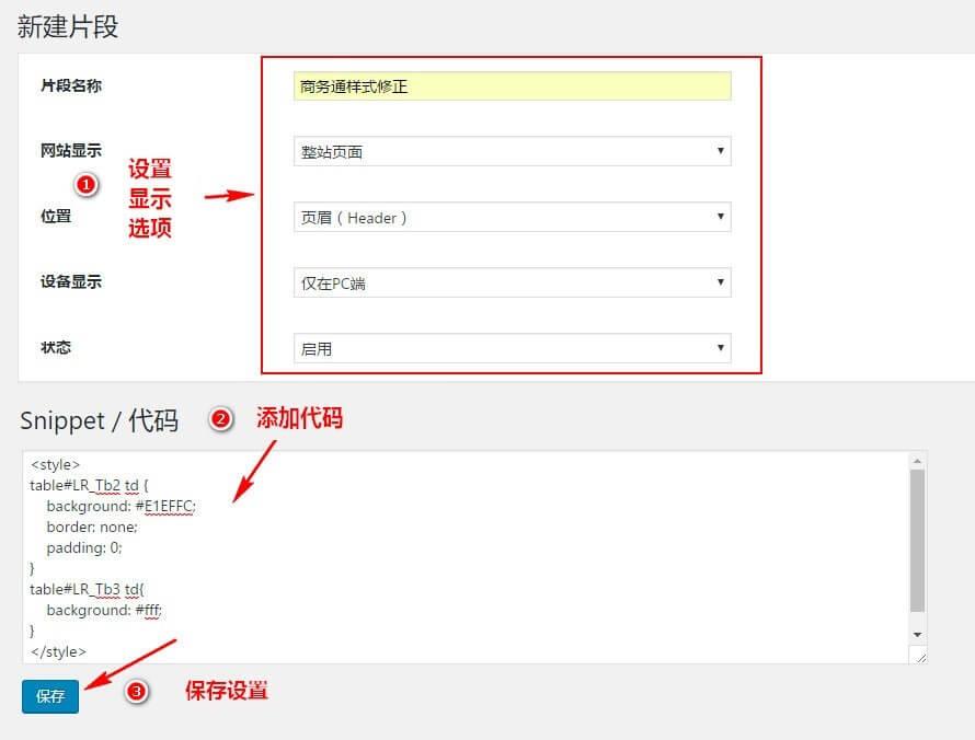 在 WordPress 的页眉(header)和页脚(footer)添加代码