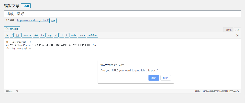 为WordPress文章发布按钮添加确认对话框