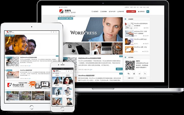 分享Begin LTS扁平化响应式企业博客CMS多用途主题