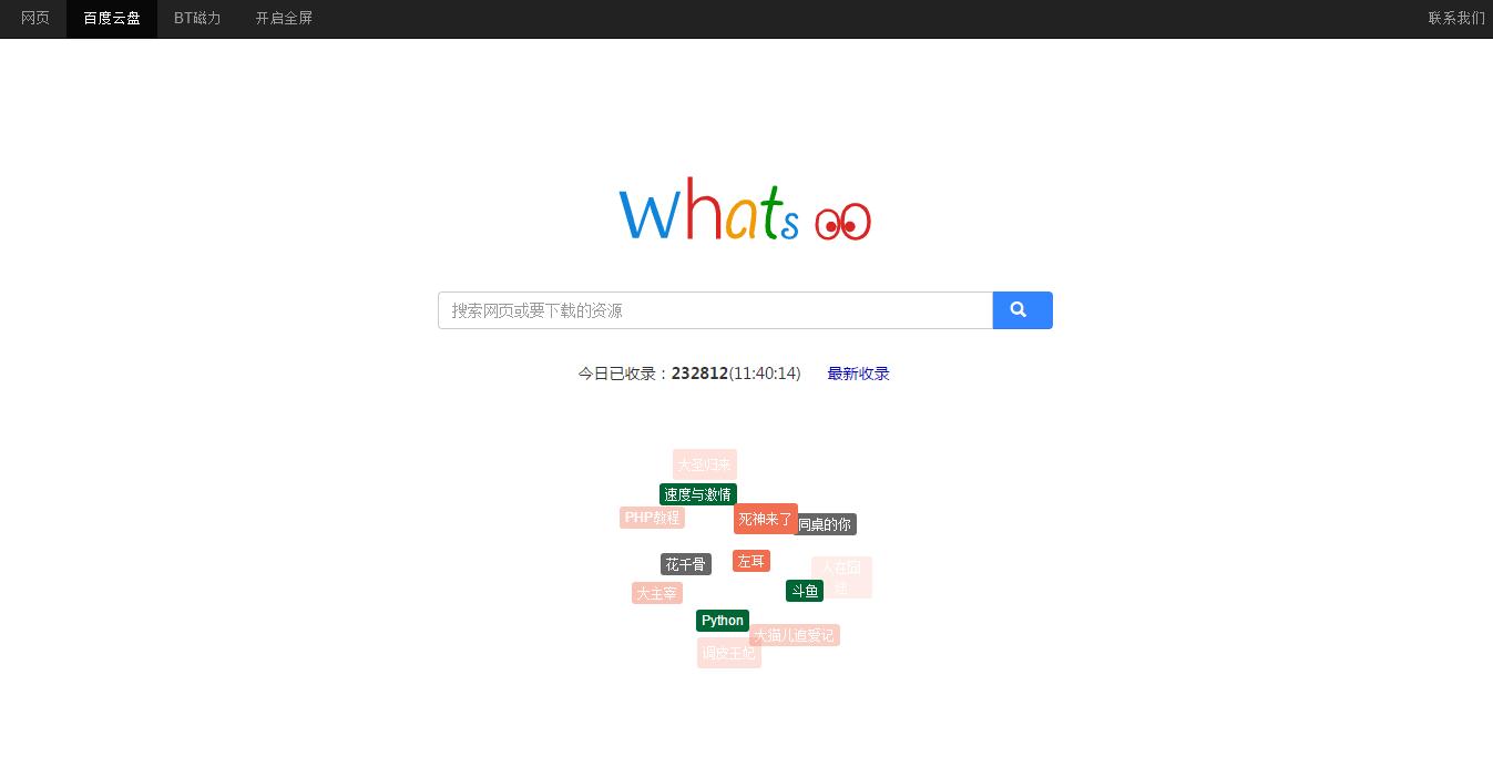 BaiduyunSpider百度云网盘搜索引擎,爬虫+网站PHP源码