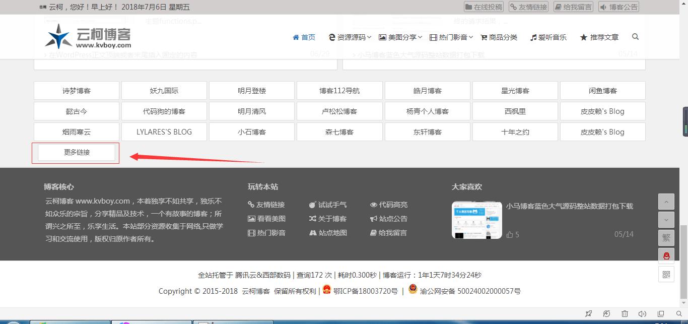 """删除知更鸟主题首页底部链接中的""""更多链接"""""""