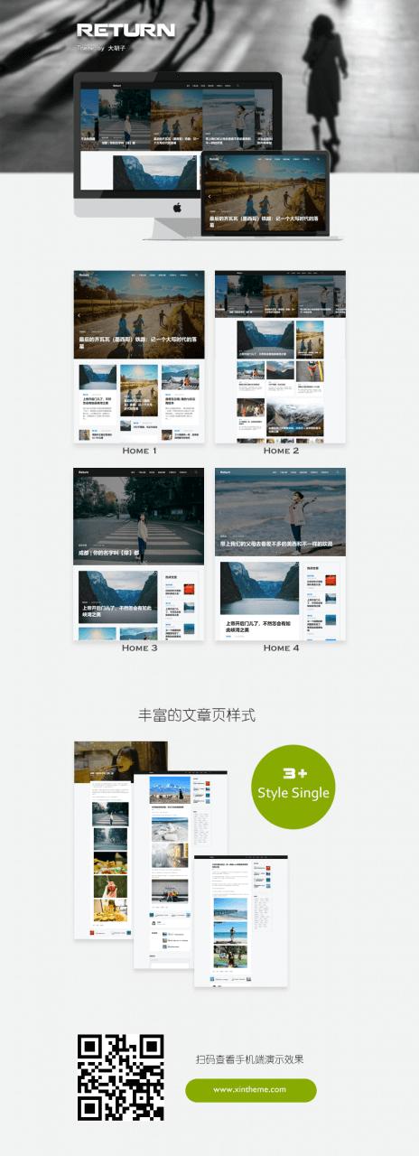 WordPress自适应中文博客主题——Return