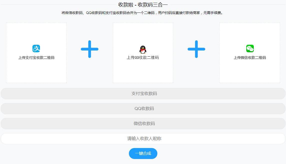 三合一QQ支付宝微信收款码源码
