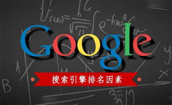 关于Google搜索引擎排名因素的总结