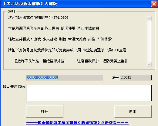 """伪装QQ飞车外挂的""""MBR锁""""木马剖析 – 360安全卫士"""