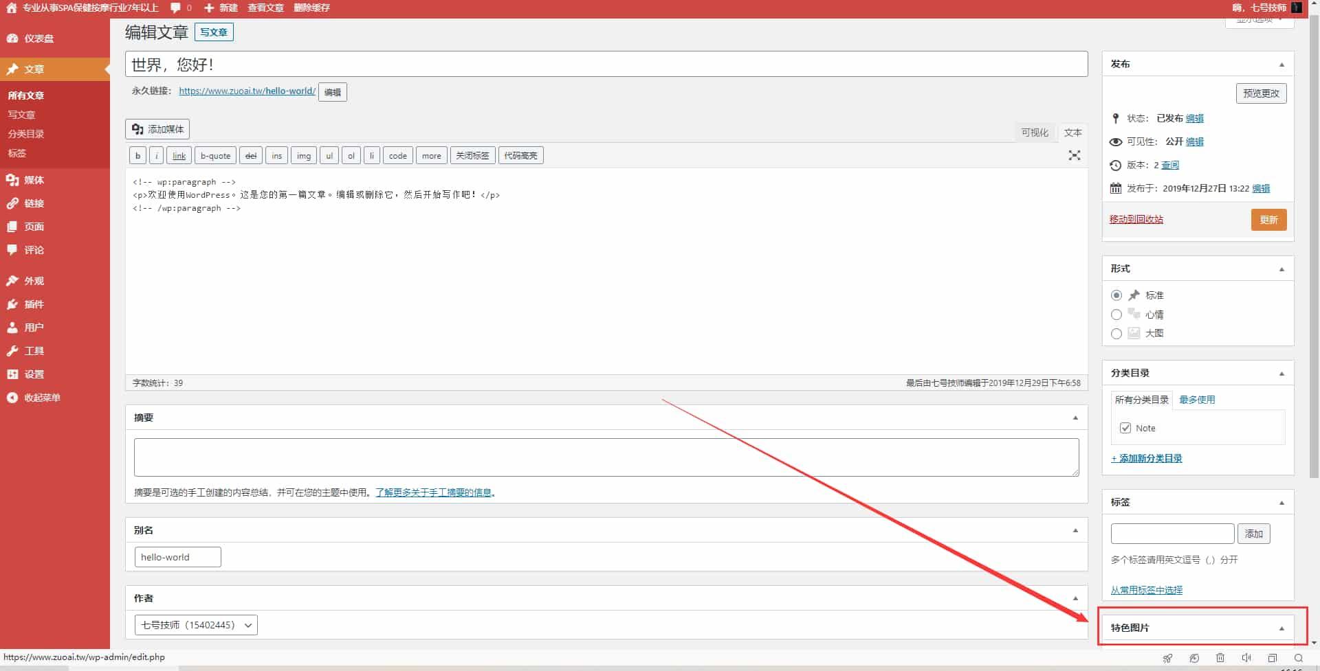 这可能是最适合你的纯写作WP主题-CUX从入门到精通