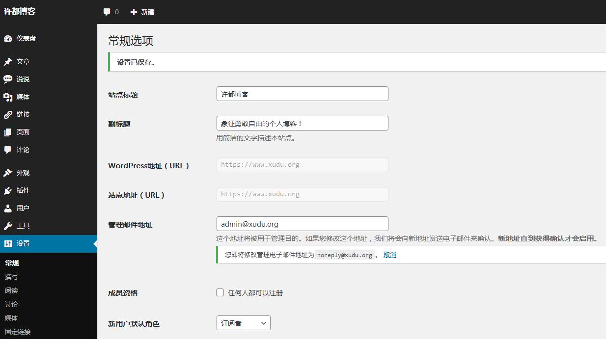 删除修改WordPress网站管理员邮箱账号时的邮件验证