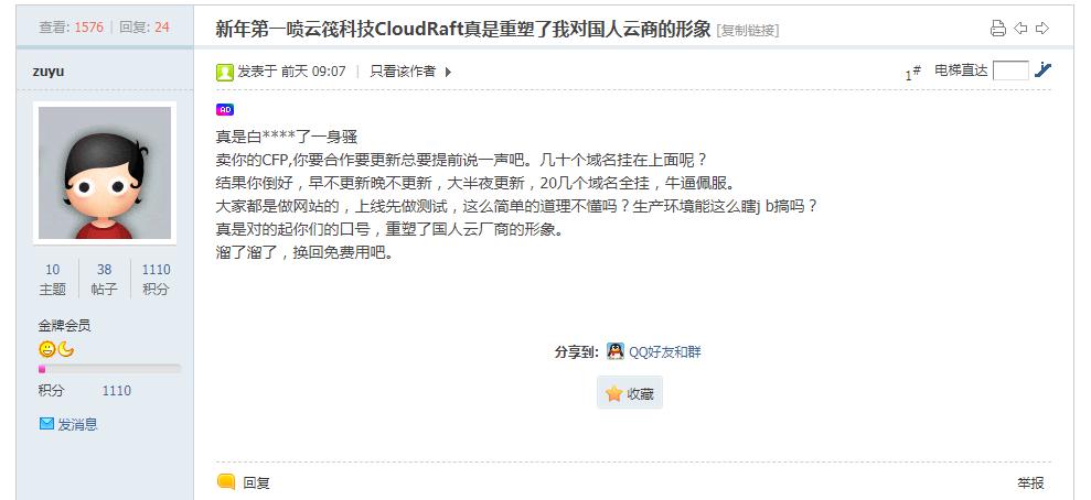 云筏科技CloudRaft重塑垃圾国人云厂商形象!